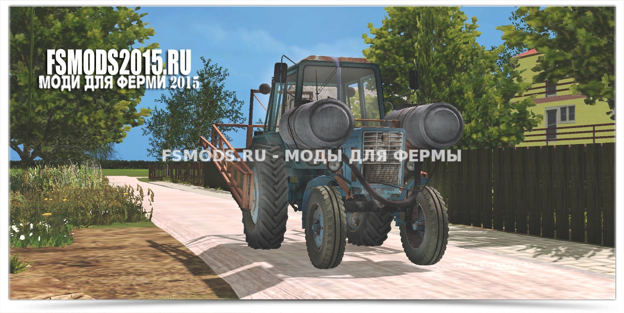 MTZ OPRUSKIVDTEL для Farming Simulator 2015