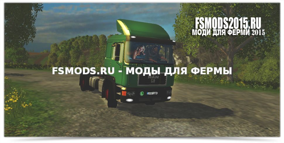 Скачать MAN F20002 для Farming Simulator 2015