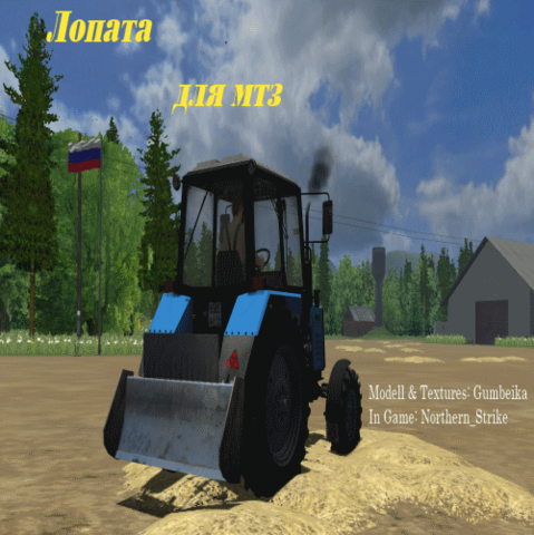 Лопата для МТЗ для Farming Simulator 2013