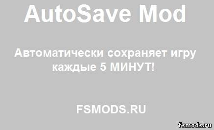 Скачать AutoSave Mod для Farming Simulator 2013