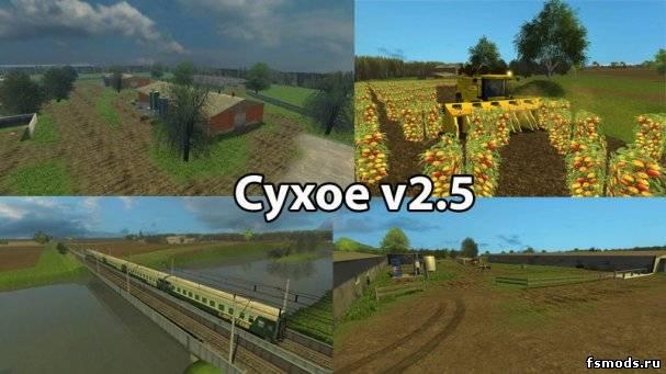 Скачать Сухое v 2.5 для Farming Simulator 2013